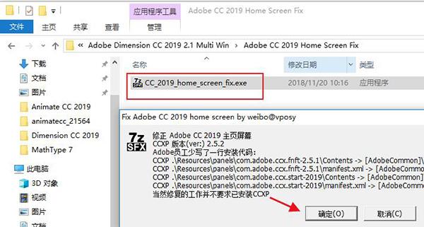 Dimension CC 2019破解版_Adobe Dimension CC 2019破解版v2 1