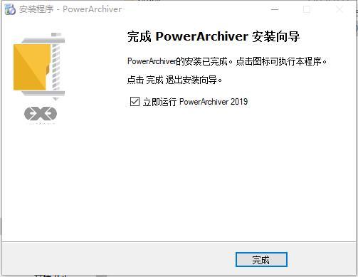 PowerArchiver 2019破解版|PowerArchiver 2019中文破解版下载v19