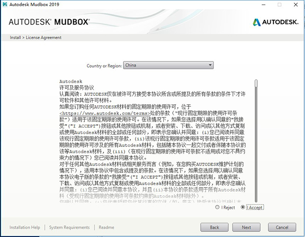 Mudbox2019破解版_Autodesk Mudbox 2019破解版下载(附注册机