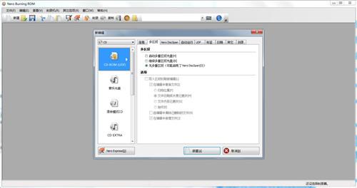 Nero 2016 64位中文破解版
