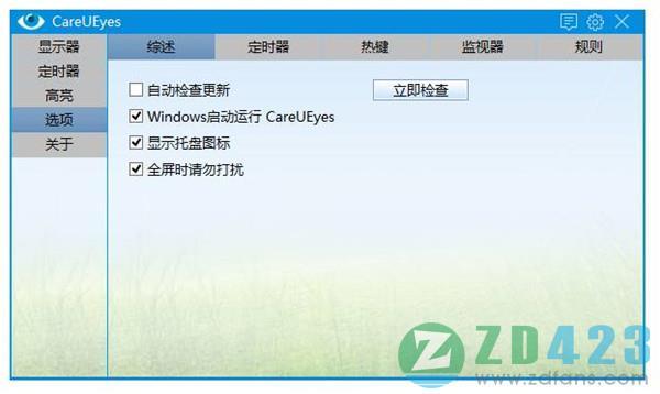 CareUEyes破解版下载_CareUEyes(电脑护眼软件)中文版下载v1 1 21