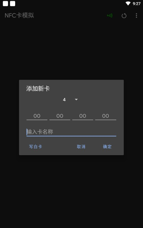 NFC卡模拟破解版_NFC卡模拟专业版破解下载v6 0 1 - zd423手机下载站