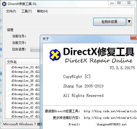 DirectX修复工具下载_DirectX修复工具(DirectX Repair)v3 8 8