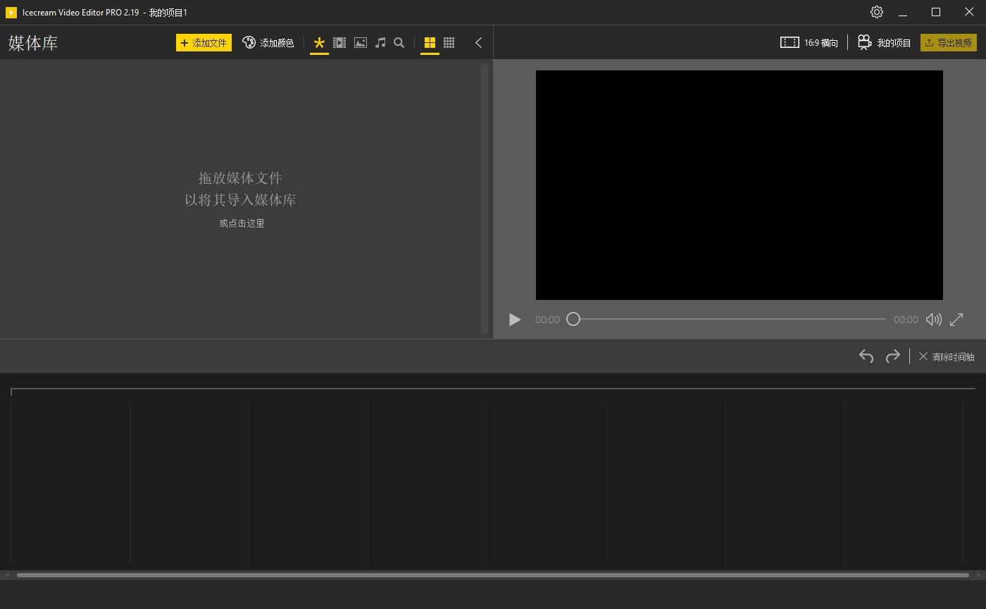 Icecream Video Editor绿色破解版